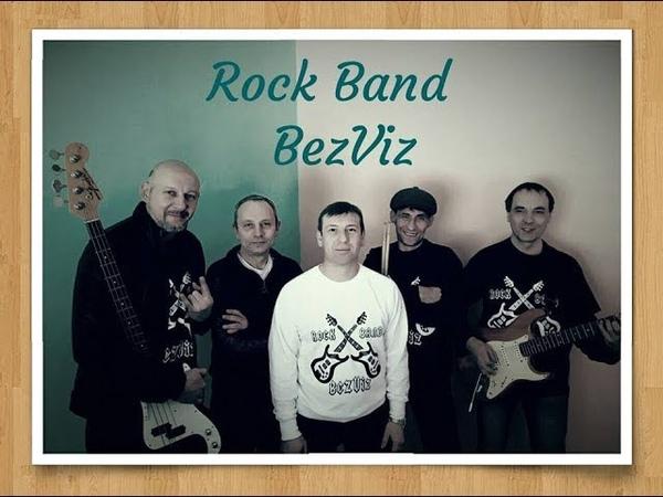 Квартирник Рок группа BezViz 20 01 2019