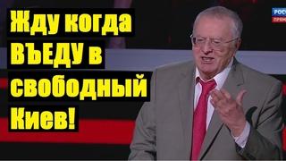 Скоро будет КОНЕЦ! Жириновский о событиях на Украине и их последствиях. Ковтун ВОЗМУЩЕН!