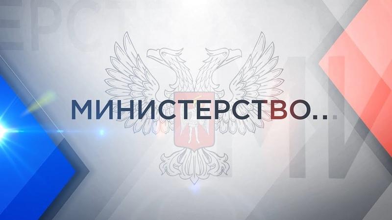Министерство... Евгений Суржко. Зав. сектором аналитики и статистики ГИС Минюста ДНР. 26.09.18