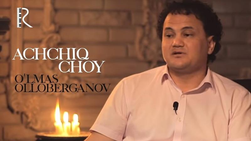 Achchiq choy O'lmas Olloberganov Аччик чой Улмас Оллоберганов