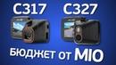 MIO MiVue C317 или С327? Что выбрать из двух бюджетных моделей? Клоны C318 и C328