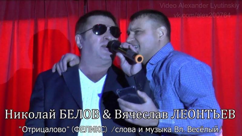 Николай БЕЛОВ Вячеслав ЛЕОНТЬЕВ Отрицалово