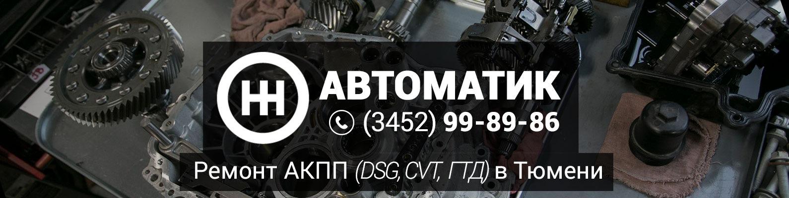 Автоматик: ремонт АКПП в Тюмени | ВКонтакте