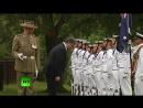 Поклон пьяного Порошенко почетному караулу в Австралии
