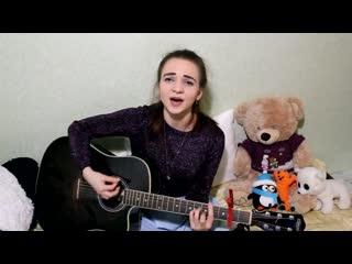 Валерий Меладзе - Я не могу без тебя (cover кавер)