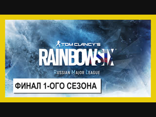 Tom clancy's rainbow six осада - финал russian major league