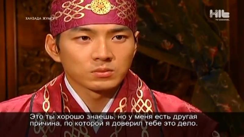 Ханзада Жумонг 26 бөлім серия