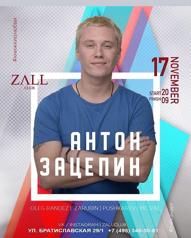 Антон Зацепин: Скоро вместе будем зажигать!!! zall_club #актер #фабриказвезд #кремль #москва #антонзацепин