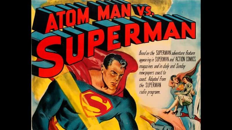 Атомный Человек против Супермена 1950 часть 07