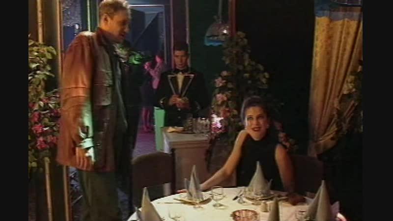 ➡ Русский транзит (1994) DVD 480 3-Серия.