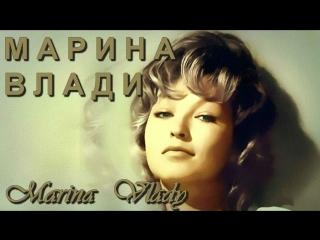 Марина Влади (Marina Vladi)