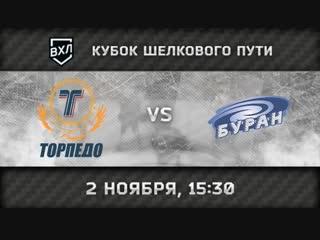 Торпедо Усть-Каменогорск  Буран Воронеж
