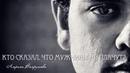 Кто сказал, что мужчины не плачут... Стих о мужчине || Стихи о Любви