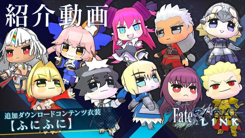 『Fate EXTELLA LINK』追加DLC衣装 ふにふに 紹介動画