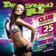 Christopher S feat. Tommy Clint feat. Tommy Clint - Tear Down the Club