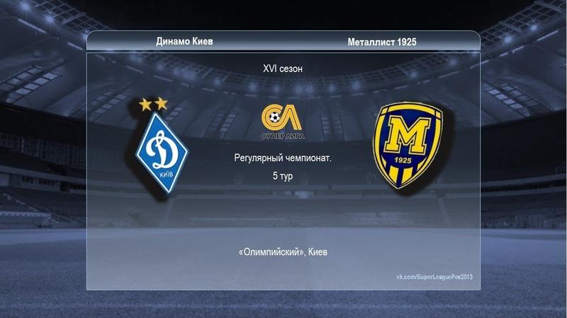 Динамо Киев - Металлист