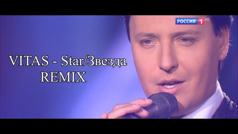 VITAS 🎵 - STAR/ЗВЕЗДА REMIX ON RUSSIAN TV • HD (10.12.2016)