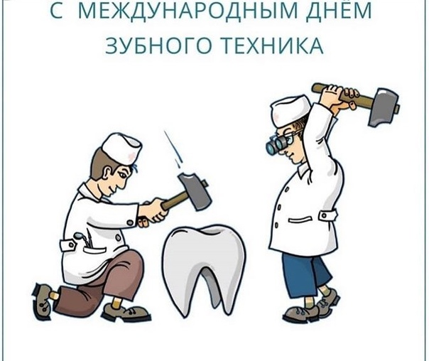 пояса поздравления зубной техник нас сестренкой
