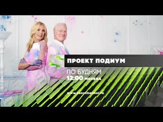 """""""Проект Подиум"""" (11-16 сезоны) по будням в 12:00 (МСК) на Sony Channel"""