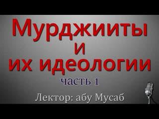 Абу Мусаб - Мурджииты и их идеологии 1