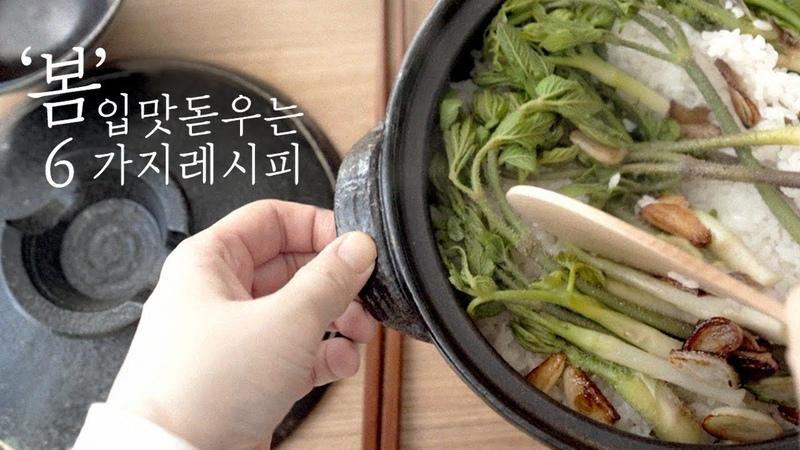 SUB 봄 제철음식 봄나물요리 6가지모음 달래장 냉이튀김 쭈꾸미샤브샤브 두 474