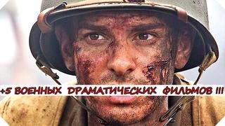 +5 Военных  Драматических  фильмов !!!