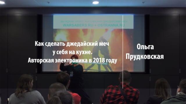 Как сделать джедайский меч у себя на кухне Авторская электроника в 2018 году Ольга Прудковская смотреть онлайн без регистрации
