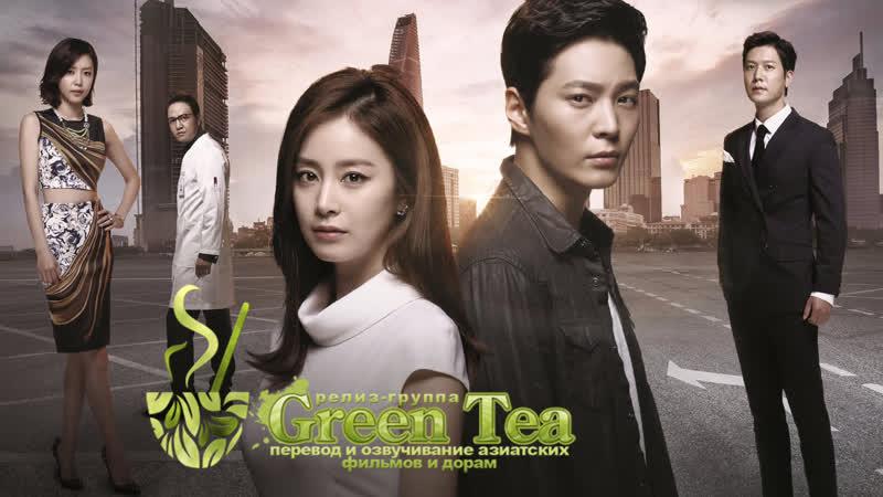GREEN TEA Ён Паль подпольный доктор e04