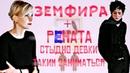 Земфира и Рената Литвинова стыдно девки а сплетникам нравиться