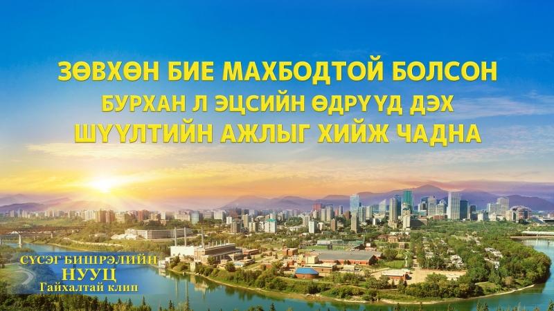 Зөвхөн бие махбодтой болсон Бурхан л эцсийн өдрүүд дэх шүүлтийн ажлыг хийж чадна Монгол хэлээр
