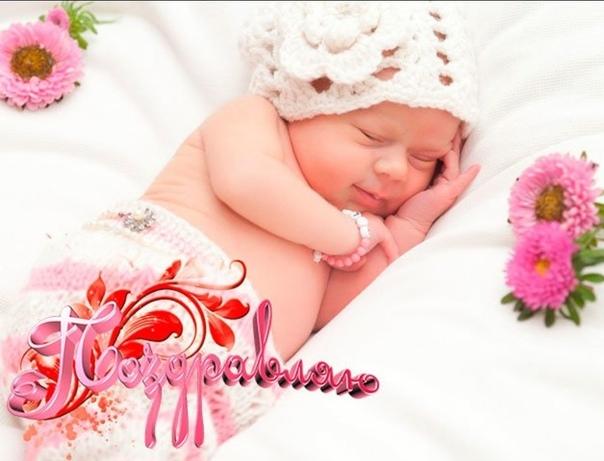 Поздравление кумы с рождением дочери в прозе