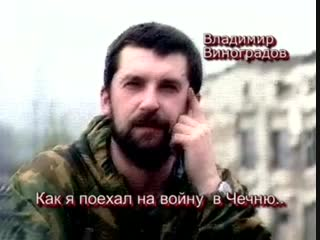 Владимир Виноградов - Как я поехал на воину в Чечню
