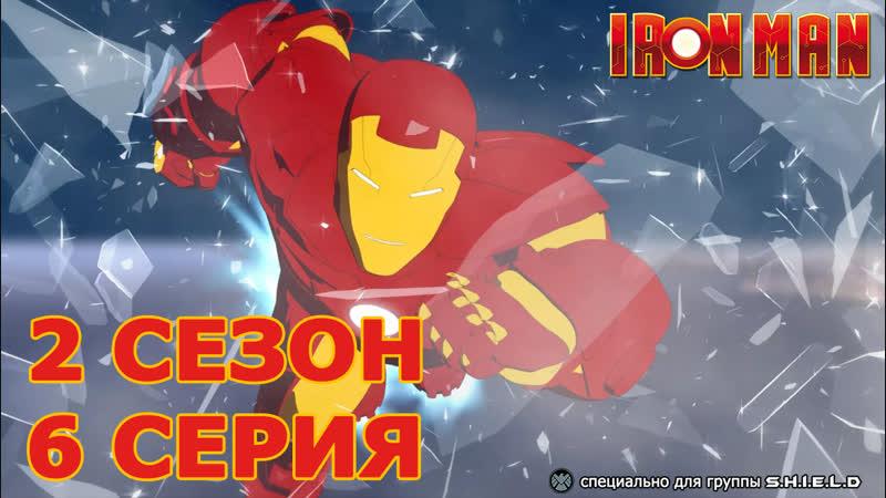 Железный Человек Приключения в Броне 2 Сезон 6 Серия Линия Огня