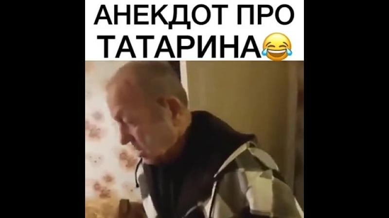 Анекдот Про Татарина Видео