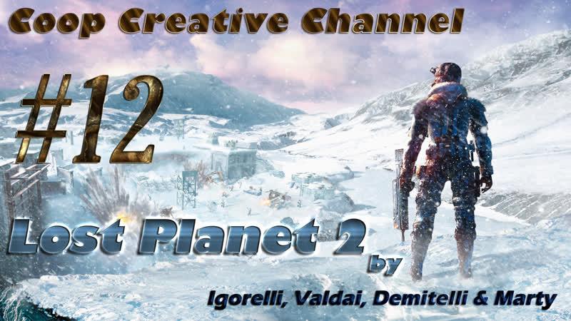 Lost Planet 2 Coop Серия 12 Мы это забираем