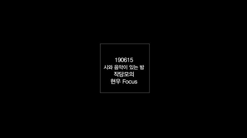 190615 시와 음악이 있는 밤 디크런치 작당모의 현우 Focus