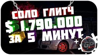 ✅(СОЛО)Глитч на Деньги[PS4][GTA: Online]🚗