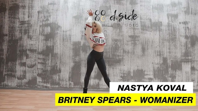 Britney Spears - Womanizer | Choreography by Nastya Koval | D.Side Dance Studio