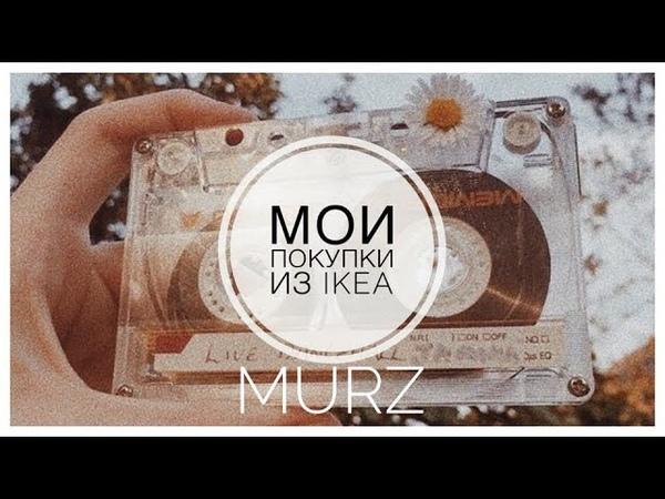МОИ ПОКУПКИ ИЗ ИКЕА  Murz