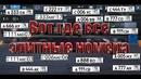Drag racing уличные гонки Розыгрыш номеров Обзор аккаунта на котором куча элитных номеров