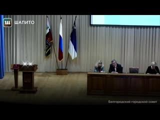 Мэр Белгорода принял присягу под музыку из Звездных воин