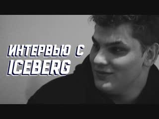 Интервью с Iceberg | Жизнь после TI8 и новый патч