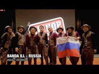 HHI 2019 Russia Final