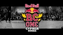 🦄 RED BULL BATTLE ↔ VINS vs BECON ↔ 1.4 ↔ RED BULL BC One Russia CYPHER bmvideo redbullbcone