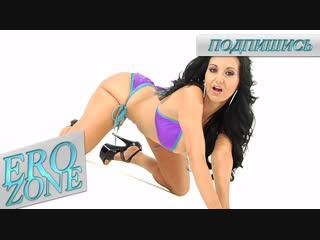 EROZONE - Ava Addams Hot Mom Dances A Striptease,Wet Big Ass,Natural Boobs,All Sex,New,Популярная Брюнетка,Большая Жопа