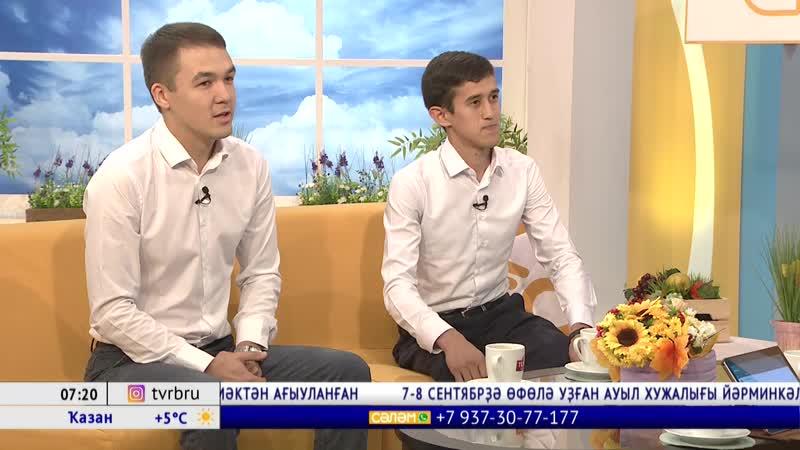 Студия ҡунаҡтары- Азат Килсенбаев, Илнур Юлдыбаев
