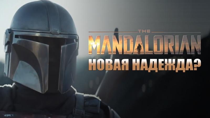 Мандалорец и 9 эпизод - новая надежда или поминальная по Звездным Войнам?