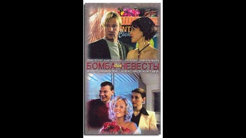 Бомба для невесты русский мини сериал комедия Началова Ю Галкин В и др 2004 1 4