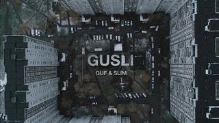 Guf & Slimus (GUSLI) - Фокусы (prod. by Slimus) (Первая версия) NR