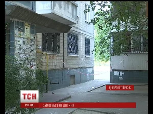 У Дніпропетровську розслідують загадкове самогубство п'ятикласника